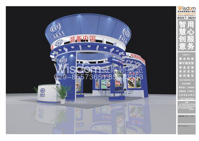 东方电气展台效果图  西安威斯顿 企业展厅、博物馆、规划馆、科技